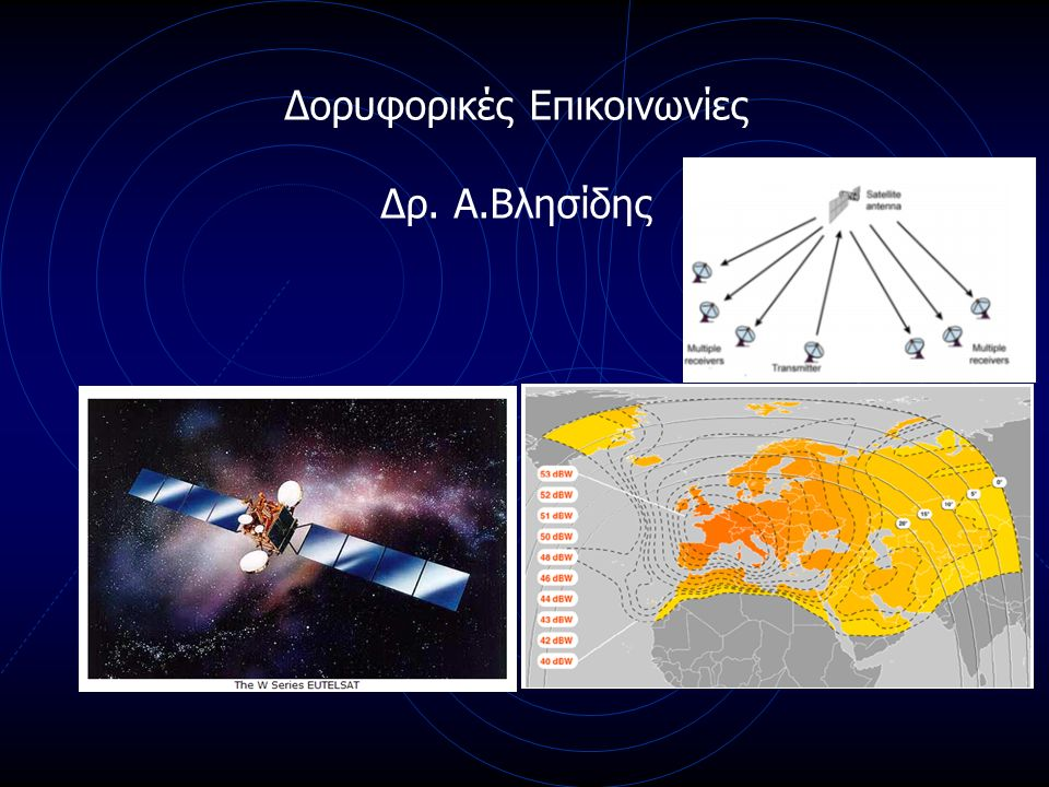 Δορυφορικές Επικοινωνίες Δρ. Α.Βλησίδης
