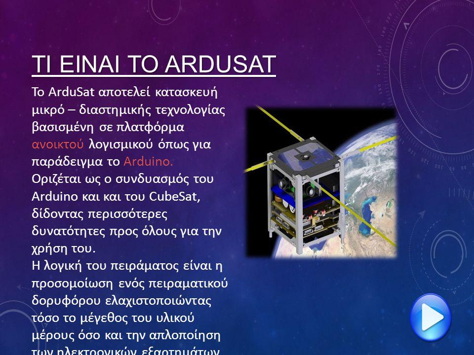 TI EINAI TO ARDUSAT Το ArduSat αποτελεί κατασκευή μικρό – διαστημικής τεχνολογίας βασισμένη σε πλατφόρμα ανοικτού λογισμικού όπως για παράδειγμα το Arduino.