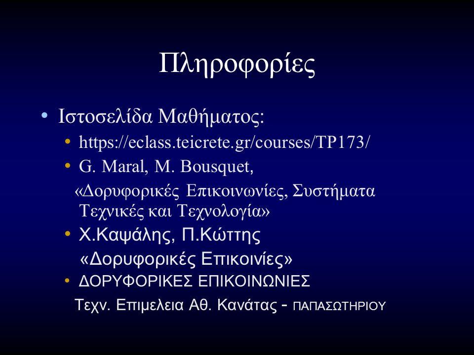Πληροφορίες Ιστοσελίδα Μαθήματος: https://eclass.teicrete.gr/courses/TP173/ G. Maral, M. Bousquet, «Δορυφορικές Επικοινωνίες, Συστήματα Τεχνικές και Τ