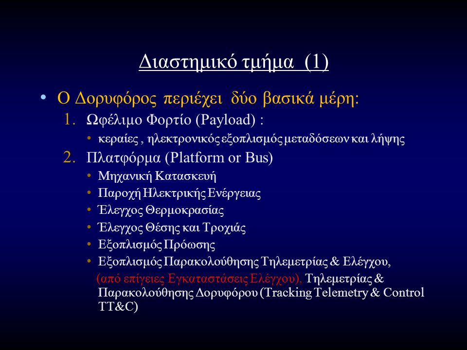 Διαστημικό τμήμα (1) O Δορυφόρος περιέχει δύο βασικά μέρη: 1. Ωφέλιµο Φορτίο (Payload) : κεραίες, ηλεκτρονικός εξοπλισμός μεταδόσεων και λήψης 2. Πλατ