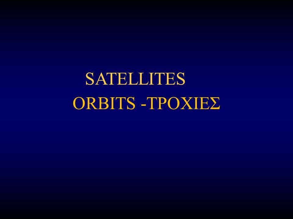 ORBITS -ΤΡΟΧΙΕΣ SATELLITES