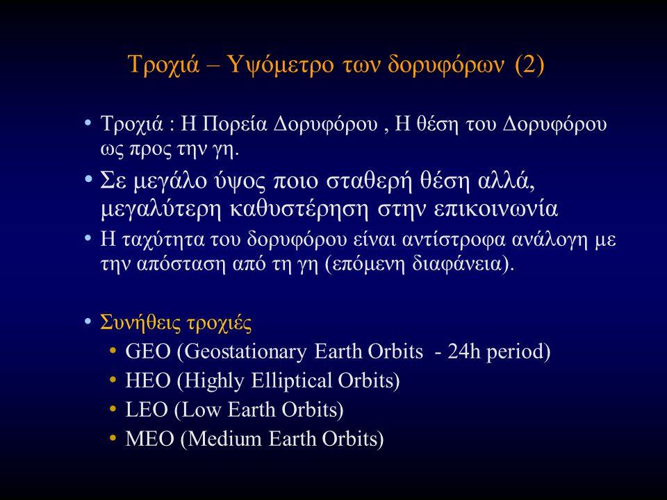 Τροχιά – Υψόμετρο των δορυφόρων (2) Τροχιά : H Πορεία Δορυφόρου, H θέση του Δορυφόρου ως προς την γη. Σε μεγάλο ύψος ποιο σταθερή θέση αλλά, μεγαλύτερ