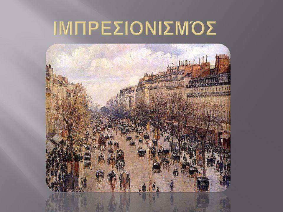 Ορισμός Ιμπρεσιονισμού : Ιμπρεσιονισμός είναι καλλιτεχνικό ρεύμα που αναπτύχθηκε στο δεύτερο μισό του 19 ου αιώνα.