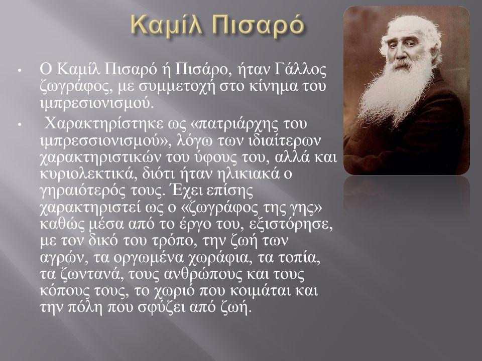 Λίγα λόγια για την ζωή του : Γεννήθηκε στις 10 Ιουλίου του 1830, στις Γαλλικές Αντίλλες.
