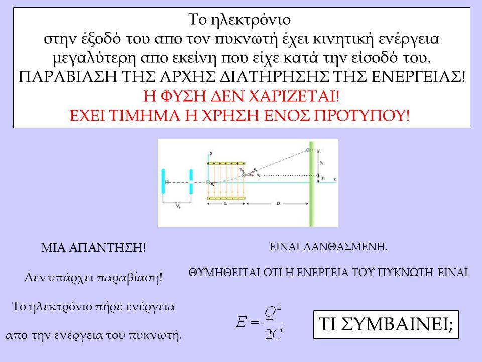 Το ηλεκτρόνιο στην έξοδό του απο τον πυκνωτή έχει κινητική ενέργεια μεγαλύτερη απο εκείνη που είχε κατά την είσοδό του.