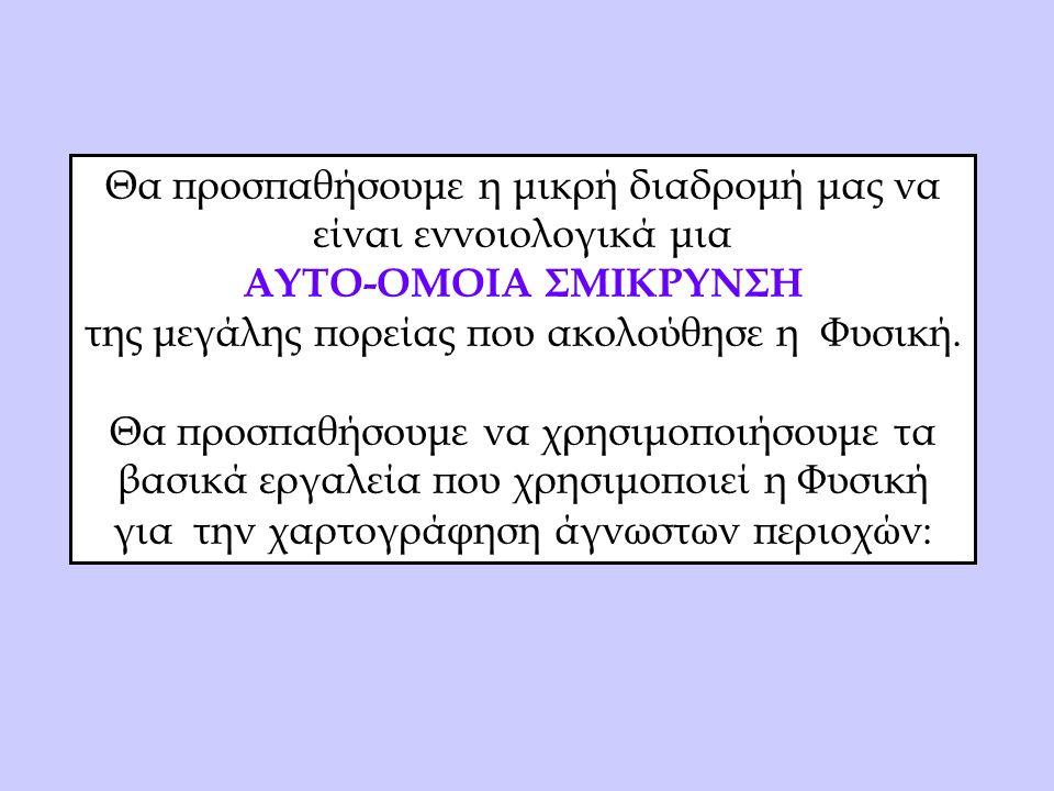 Η Πολιτεία του Πλάτωνα περιλαμβάνει την Αλληγορία του σπηλαίου..
