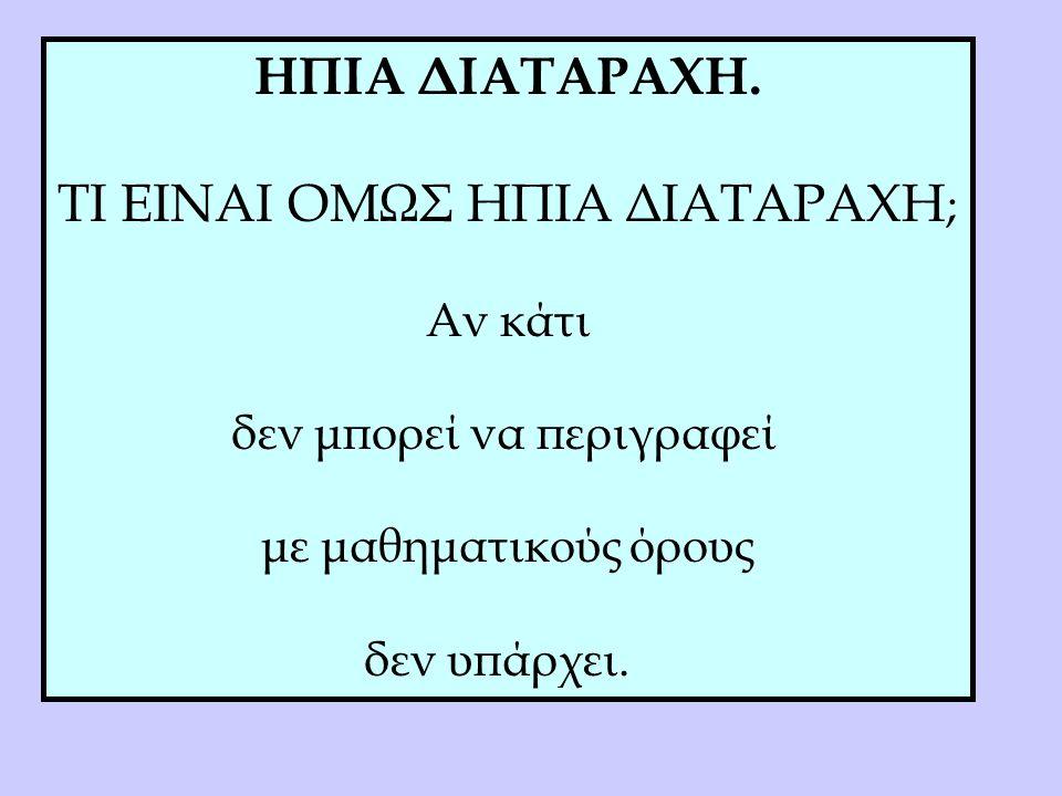 ΗΠΙΑ ΔΙΑΤΑΡΑΧΗ.