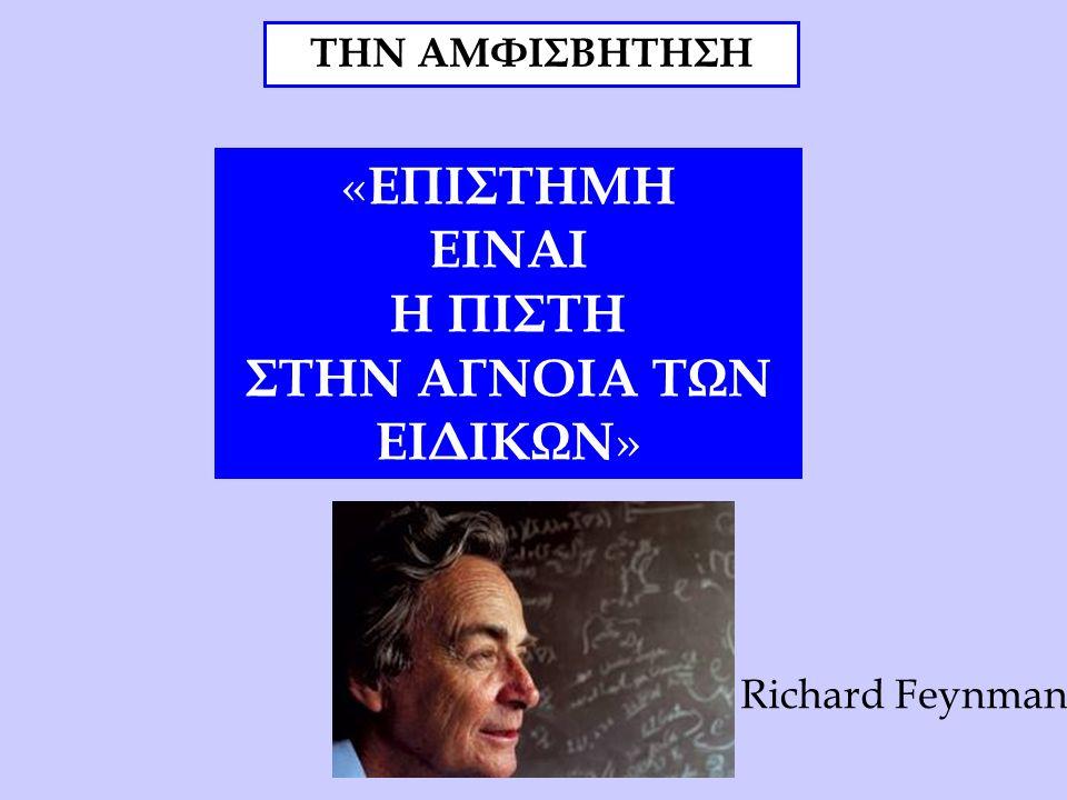 « ΕΠΙΣΤΗΜΗ ΕΙΝΑΙ Η ΠΙΣΤΗ ΣΤΗΝ ΑΓΝΟΙΑ ΤΩΝ ΕΙΔΙΚΩΝ » THN ΑΜΦΙΣΒΗΤΗΣΗ Richard Feynman