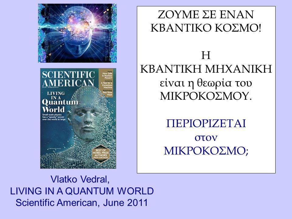 ΖΟΥΜΕ ΣΕ ΕΝΑΝ ΚΒΑΝΤΙΚΟ ΚΟΣΜΟ. Η ΚΒΑΝΤΙΚΗ ΜΗΧΑΝΙΚΗ είναι η θεωρία του ΜΙΚΡΟΚΟΣΜΟΥ.