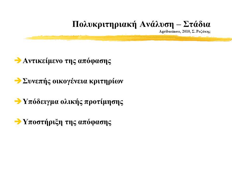 Πολυκριτηριακή Ανάλυση – Στάδια Agribusiness, 2010, Σ.