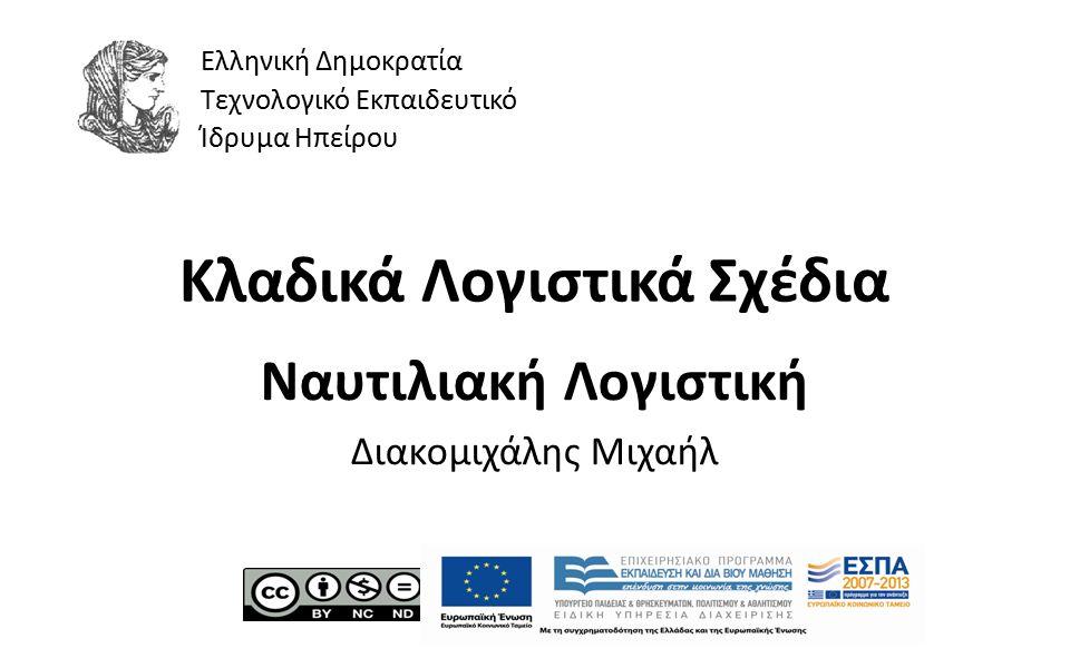 1 Κλαδικά Λογιστικά Σχέδια Ναυτιλιακή Λογιστική Διακομιχάλης Μιχαήλ Ελληνική Δημοκρατία Τεχνολογικό Εκπαιδευτικό Ίδρυμα Ηπείρου