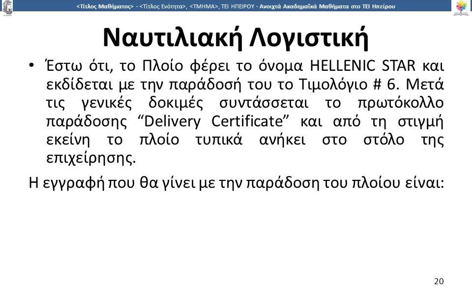 2020 -,, ΤΕΙ ΗΠΕΙΡΟΥ - Ανοιχτά Ακαδημαϊκά Μαθήματα στο ΤΕΙ Ηπείρου Ναυτιλιακή Λογιστική Έστω ότι, το Πλοίο φέρει το όνομα HELLENIC STAR και εκδίδεται με την παράδοσή του το Τιμολόγιο # 6.