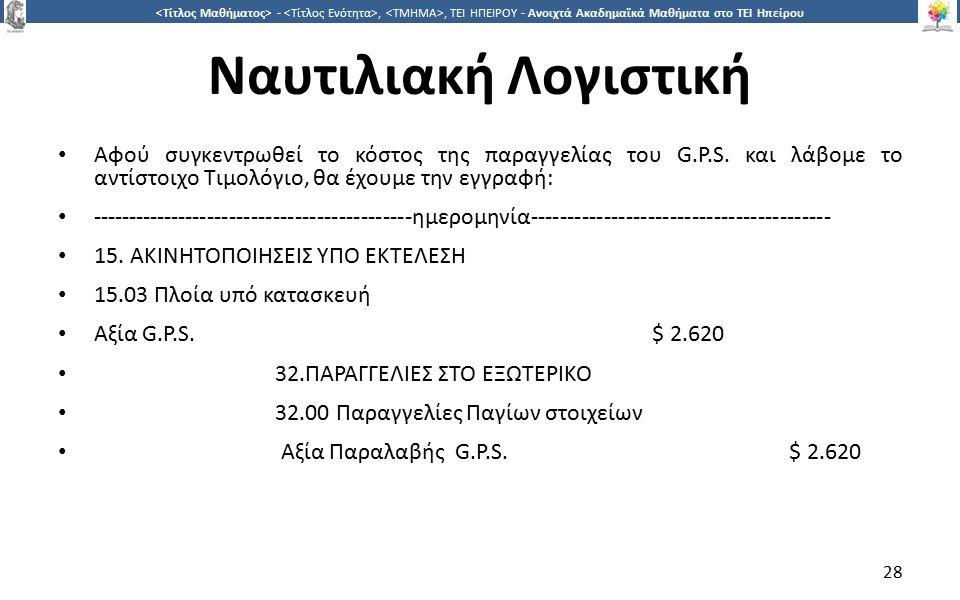 2828 -,, ΤΕΙ ΗΠΕΙΡΟΥ - Ανοιχτά Ακαδημαϊκά Μαθήματα στο ΤΕΙ Ηπείρου Ναυτιλιακή Λογιστική Αφού συγκεντρωθεί το κόστος της παραγγελίας του G.P.S.