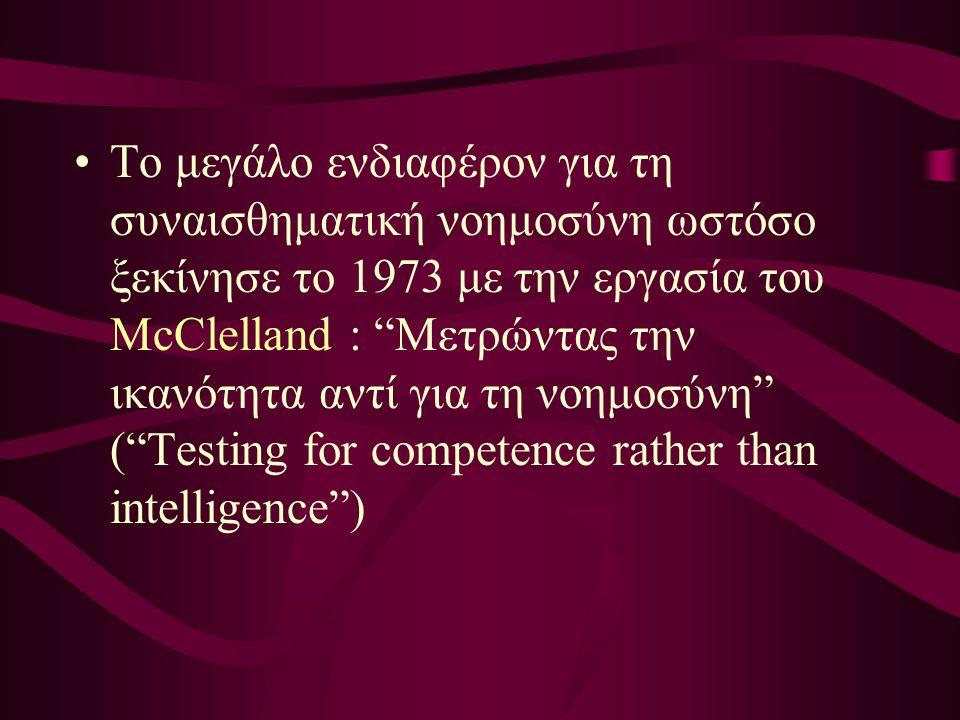 Το μεγάλο ενδιαφέρον για τη συναισθηματική νοημοσύνη ωστόσο ξεκίνησε το 1973 με την εργασία του McClelland : Μετρώντας την ικανότητα αντί για τη νοημοσύνη ( Testing for competence rather than intelligence )