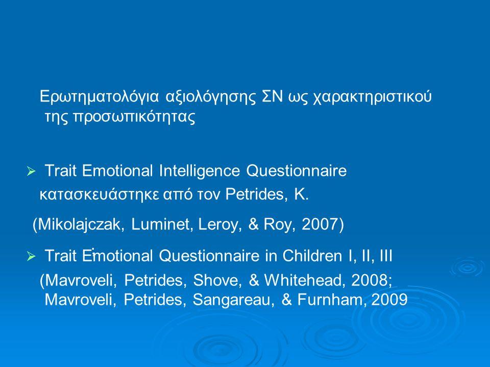Ερωτηματολόγια αξιολόγησης ΣΝ ως χαρακτηριστικού της προσωπικότητας   Trait Emotional Intelligence Questionnaire κατασκευάστηκε από τον Petrides, K.