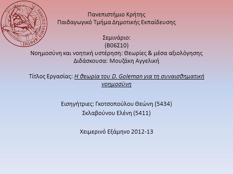 Πανεπιστήμιο Κρήτης Παιδαγωγικό Τμήμα Δημοτικής Εκπαίδευσης Σεμινάριο: (Β06Σ10) Νοημοσύνη και νοητική υστέρηση: Θεωρίες & μέσα αξιολόγησης Διδάσκουσα: Μουζάκη Αγγελική Τίτλος Εργασίας: Η θεωρία του D.