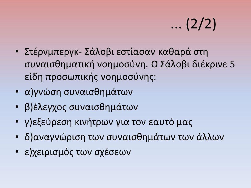 ... (2/2) Στέρνμπεργκ- Σάλοβι εστίασαν καθαρά στη συναισθηματική νοημοσύνη.