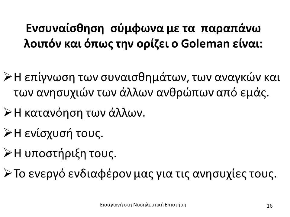 Ενσυναίσθηση σύμφωνα με τα παραπάνω λοιπόν και όπως την ορίζει ο Goleman είναι:  Η επίγνωση των συναισθημάτων, των αναγκών και των ανησυχιών των άλλων ανθρώπων από εμάς.