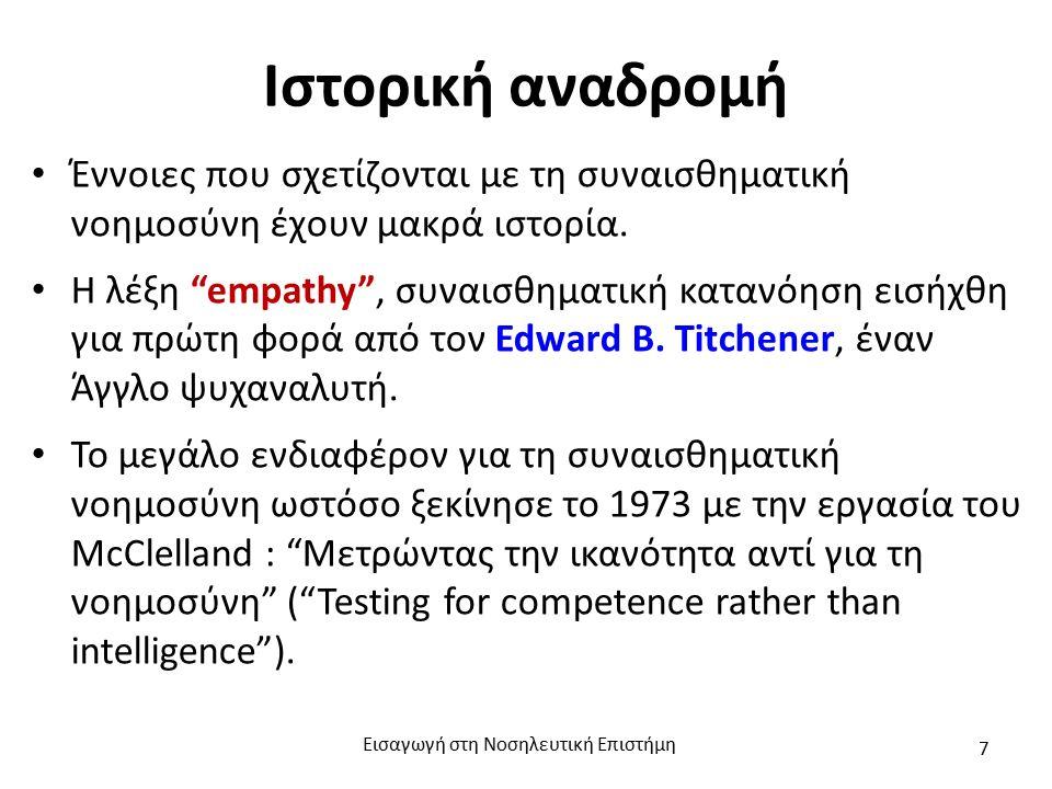 Ιστορική αναδρομή Έννοιες που σχετίζονται με τη συναισθηματική νοημοσύνη έχουν μακρά ιστορία.