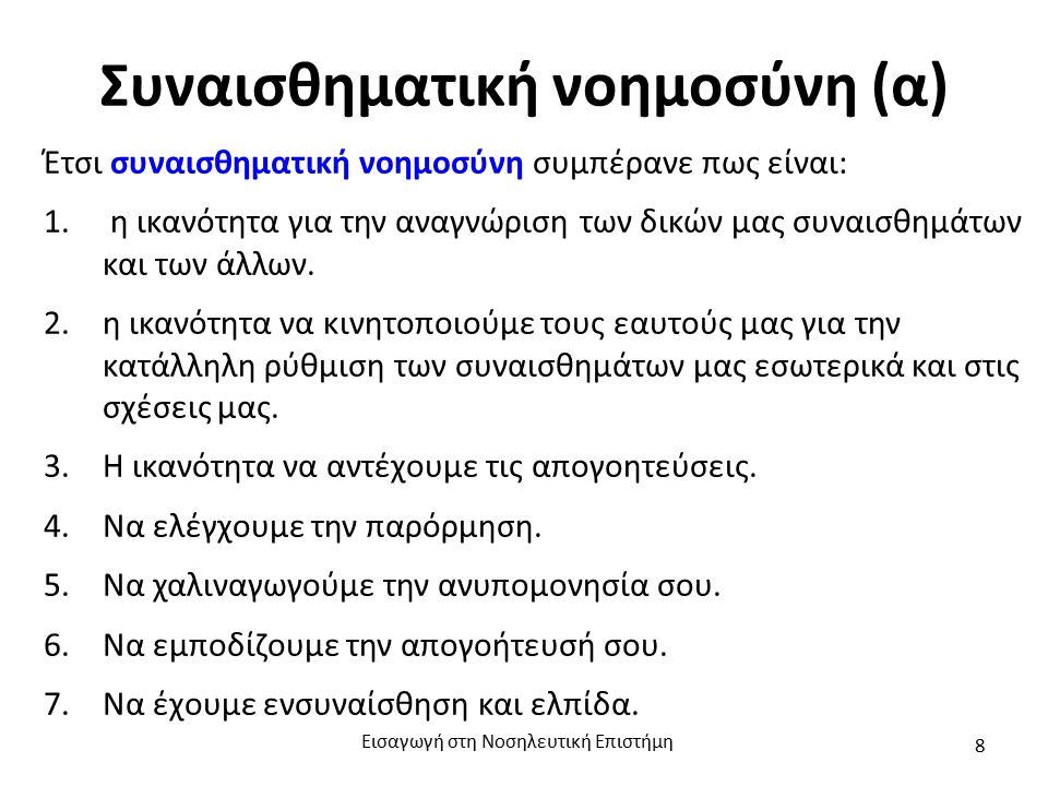 Συναισθηματική νοημοσύνη (β) Άλλωστε όπως είπε και ο Αριστοτέλης: «Ο καθένας μπορεί να θυμώσει, αυτό είναι εύκολο.