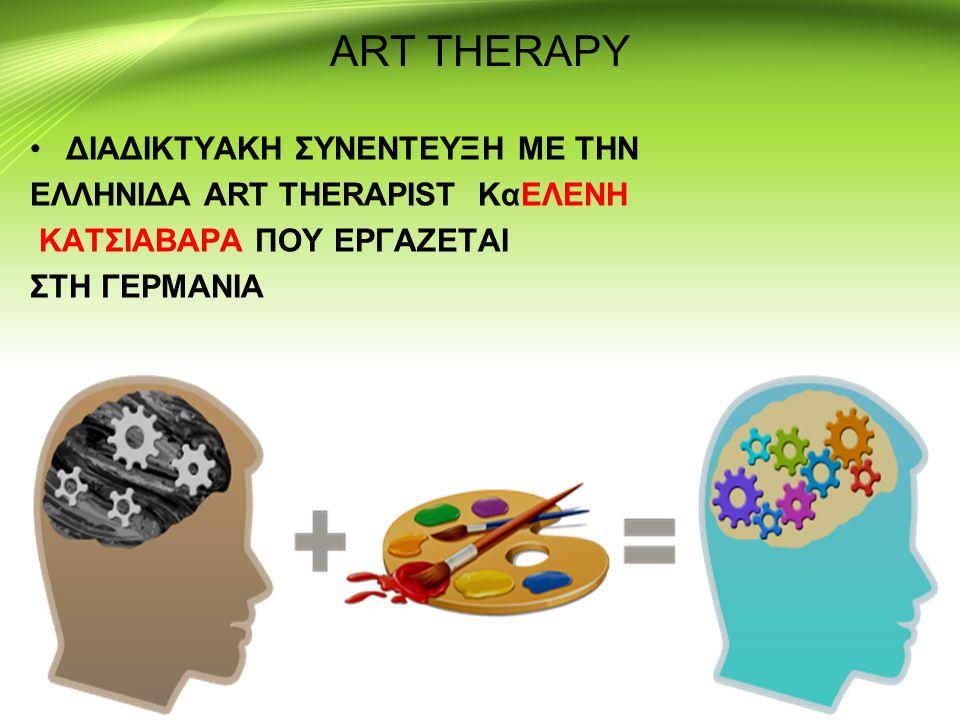 ART THERAPY B ΔΙΑΔΙΚΤΥΑΚΗ ΣΥΝΕΝΤΕΥΞΗ ΜΕ ΤΗΝ ΕΛΛΗΝΙΔΑ ART THERAPIST ΚαΕΛΕΝΗ ΚΑΤΣΙΑΒΑΡΑ ΠΟΥ ΕΡΓΑΖΕΤΑΙ ΣΤΗ ΓΕΡΜΑΝΙΑ