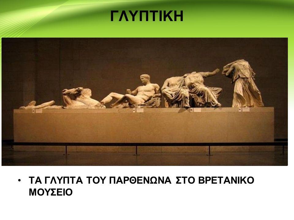 ΕΡΓΟ ΤΟΥ ΔΟΜΗΝΙΚΟΥ ΘΕΟΤΟΚΟΠΟΥΛΟΥ ΓΝΩΣΤΟΥ ΩΣ EL GRECO ΖΩΓΡΑΦΙΚΗ