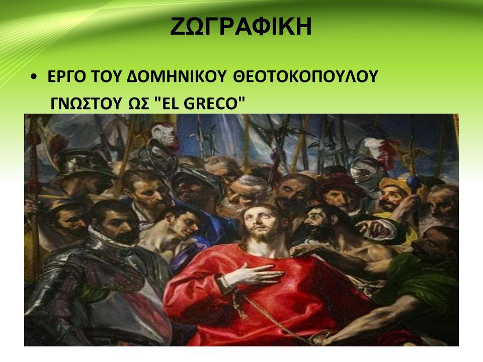 ΕΡΓΟ ΤΟΥ ΔΟΜΗΝΙΚΟΥ ΘΕΟΤΟΚΟΠΟΥΛΟΥ ΓΝΩΣΤΟΥ ΩΣ