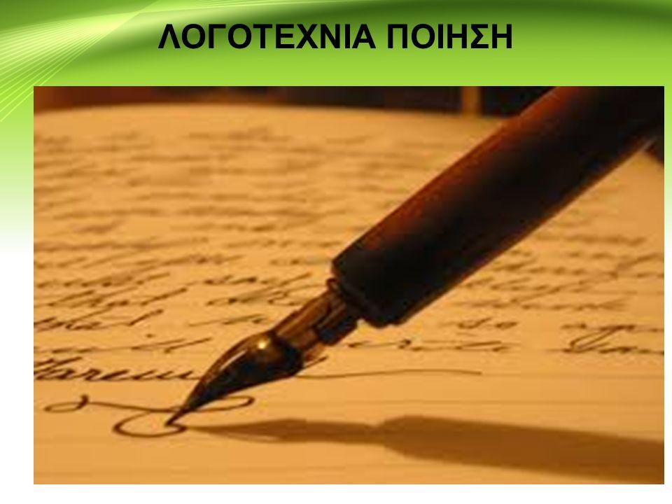 Η ΛΟΓΟΤΕΧΝΙΑ ΠΟΙΗΣΗ