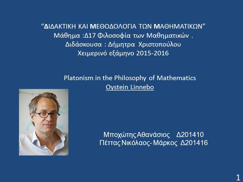 ΔΙΔΑΚΤΙΚΗ ΚΑΙ ΜΕΘΟΔΟΛΟΓΙΑ ΤΩΝ ΜΑΘΗΜΑΤΙΚΩΝ Μάθημα :Δ17 Φιλοσοφία των Μαθηματικών.