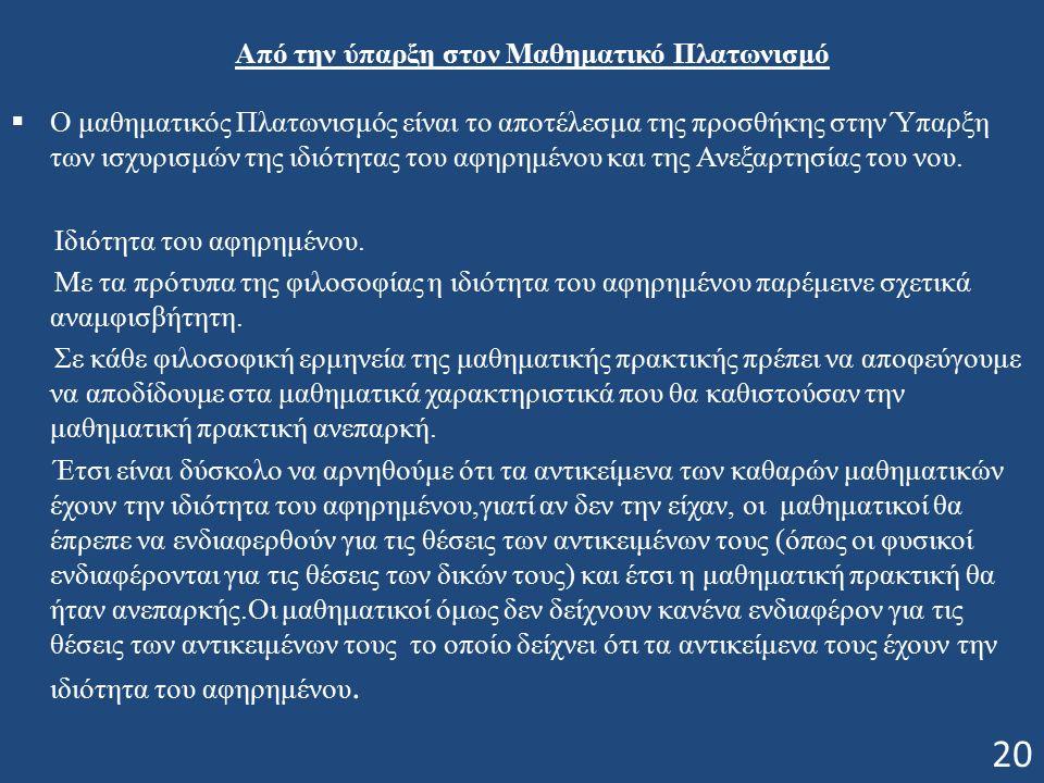 Από την ύπαρξη στον Μαθηματικό Πλατωνισμό  Ο μαθηματικός Πλατωνισμός είναι το αποτέλεσμα της προσθήκης στην Ύπαρξη των ισχυρισμών της ιδιότητας του αφηρημένου και της Ανεξαρτησίας του νου.