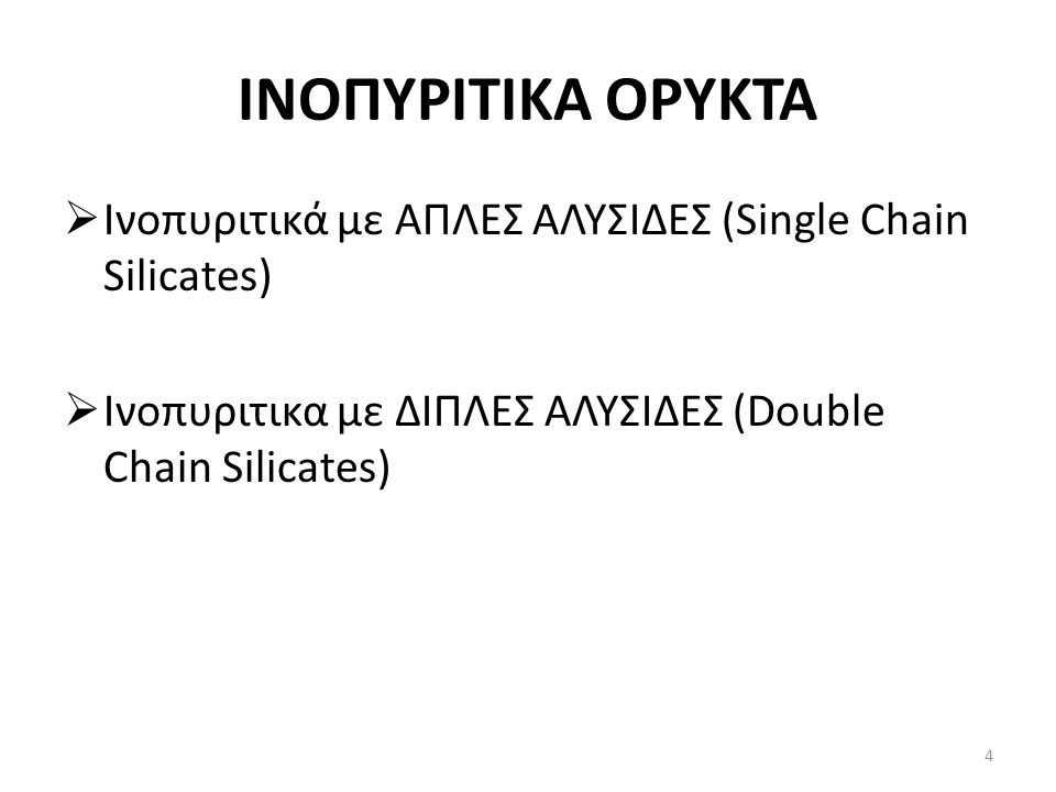 INOΠΥΡΙΤΙΚΑ ΟΡΥΚΤΑ  Ινοπυριτικά με ΑΠΛΕΣ ΑΛΥΣΙΔΕΣ (Single Chain Silicates)  Ινοπυριτικα με ΔΙΠΛΕΣ ΑΛΥΣΙΔΕΣ (Double Chain Silicates) 4