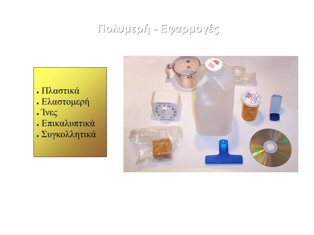 Πολυμερή - Εφαρμογές ● Πλαστικά ● Ελαστομερή ● Ίνες ● Επικαλυπτικά ● Συγκολλητικά