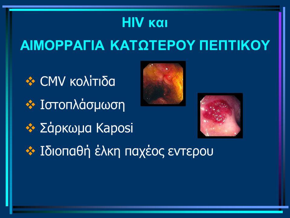 HIV και ΑΙΜΟΡΡΑΓΙΑ ΚΑΤΩΤΕΡΟΥ ΠΕΠΤΙΚΟΥ  CMV κολίτιδα  Ιστοπλάσμωση  Σάρκωμα Kaposi  Ιδιοπαθή έλκη παχέος εντερου