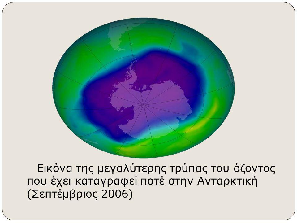 Εικόνα της μεγαλύτερης τρύπας του όζοντος που έχει καταγραφεί ποτέ στην Ανταρκτική (Σεπτέμβριος 2006)