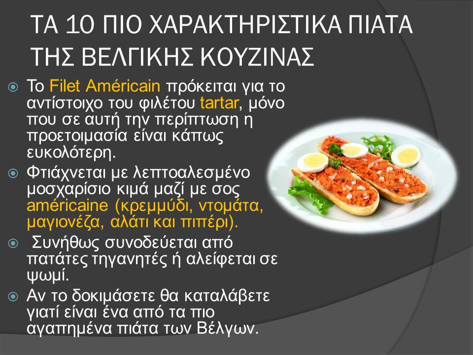 ΤΑ 10 ΠΙΟ ΧΑΡΑΚΤΗΡΙΣΤΙΚΑ ΠΙΑΤΑ ΤΗΣ ΒΕΛΓΙΚΗΣ ΚΟΥΖΙΝΑΣ  Το Filet Américain πρόκειται για το αντίστοιχο του φιλέτου tartar, μόνο που σε αυτή την περίπτωση η προετοιμασία είναι κάπως ευκολότερη.