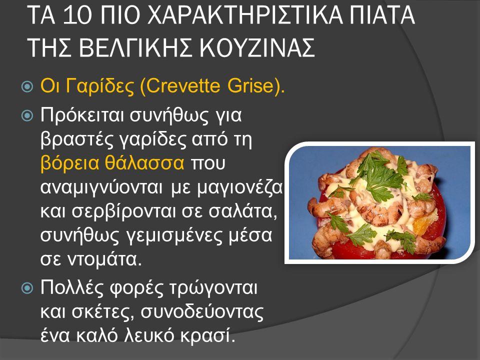 ΤΑ 10 ΠΙΟ ΧΑΡΑΚΤΗΡΙΣΤΙΚΑ ΠΙΑΤΑ ΤΗΣ ΒΕΛΓΙΚΗΣ ΚΟΥΖΙΝΑΣ  Οι Γαρίδες (Crevette Grise).