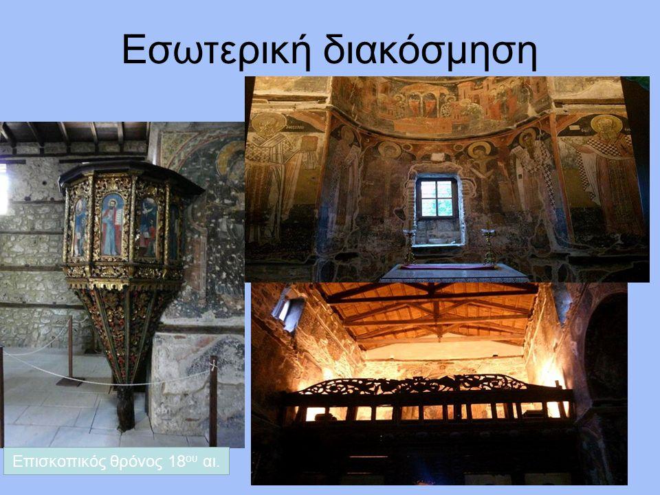 Εσωτερική διακόσμηση 1ο Γενικό Λύκειο Έδεσσας Νικόλαος Οικονομίδης Επισκοπικός θρόνος 18 ου αι.