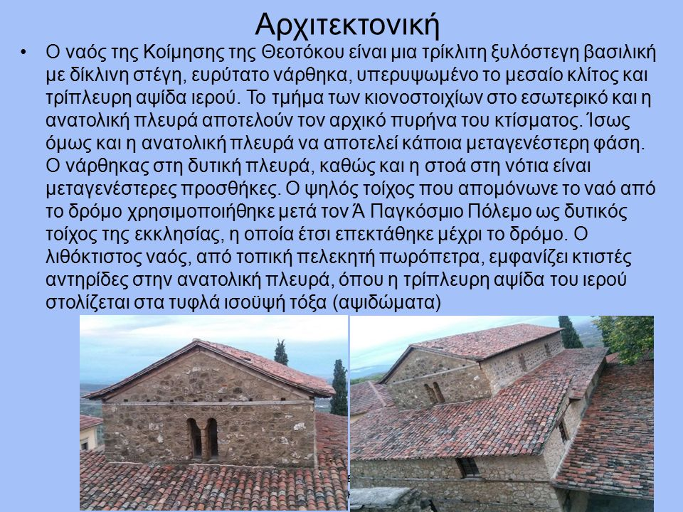 1ο Γενικό Λύκειο Έδεσσας Νικόλαος Οικονομίδης Αρχιτεκτονική Ο ναός της Κοίμησης της Θεοτόκου είναι μια τρίκλιτη ξυλόστεγη βασιλική με δίκλινη στέγη, ευρύτατο νάρθηκα, υπερυψωμένο το μεσαίο κλίτος και τρίπλευρη αψίδα ιερού.