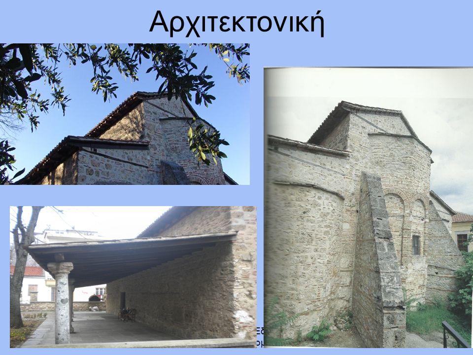 Αρχιτεκτονική 1ο Γενικό Λύκειο Έδεσσας Νικόλαος Οικονομίδης