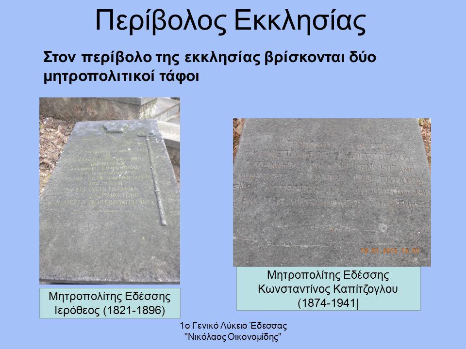 Στον περίβολο της εκκλησίας βρίσκονται δύο μητροπολιτικοί τάφοι 1ο Γενικό Λύκειο Έδεσσας Νικόλαος Οικονομίδης Μητροπολίτης Εδέσσης Ιερόθεος (1821-1896) Μητροπολίτης Εδέσσης Κωνσταντίνος Καπίτζογλου (1874-1941| Περίβολος Εκκλησίας