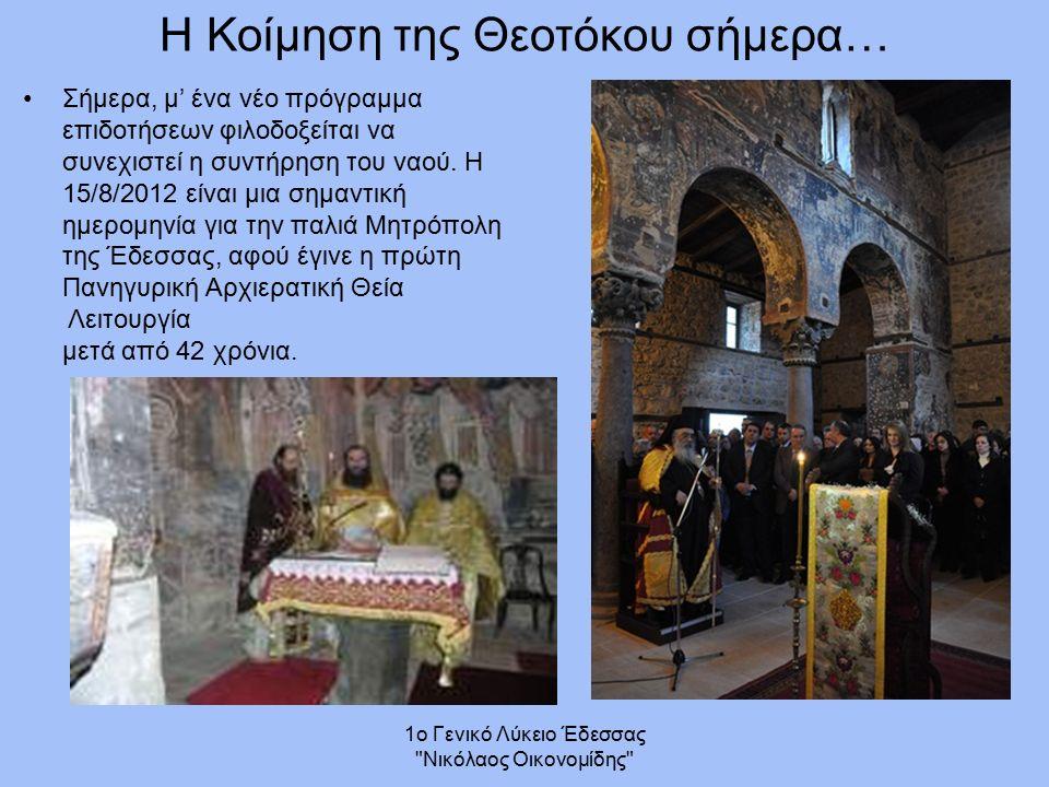 Η Κοίμηση της Θεοτόκου σήμερα… Σήμερα, μ' ένα νέο πρόγραμμα επιδοτήσεων φιλοδοξείται να συνεχιστεί η συντήρηση του ναού. Η 15/8/2012 είναι μια σημαντι