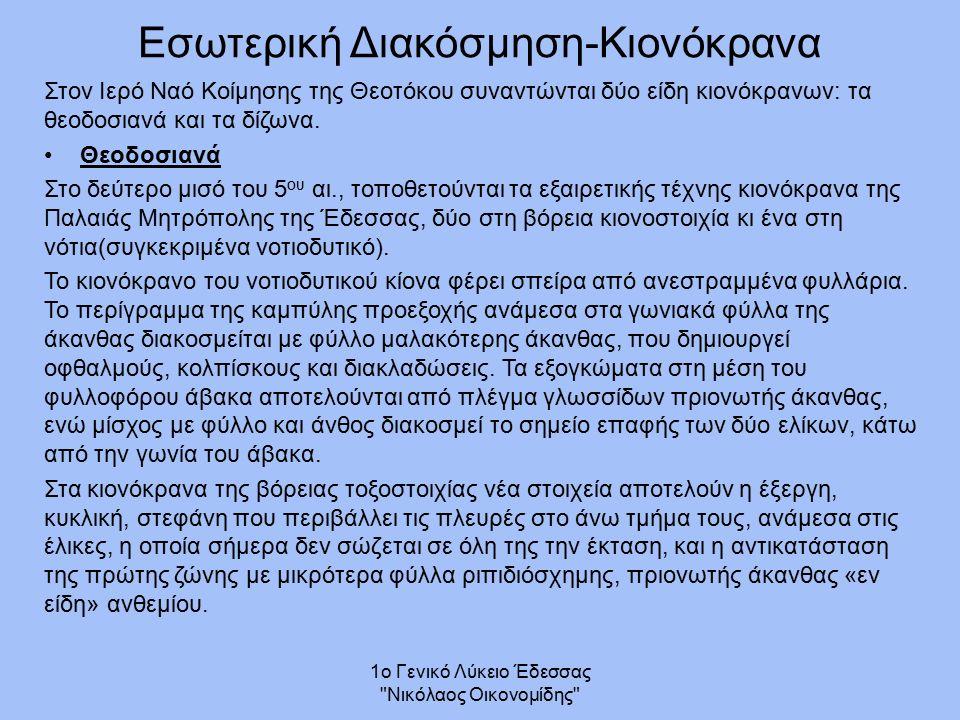 Εσωτερική Διακόσμηση-Κιονόκρανα Στον Ιερό Ναό Κοίμησης της Θεοτόκου συναντώνται δύο είδη κιονόκρανων: τα θεοδοσιανά και τα δίζωνα. Θεοδοσιανά Στο δεύτ