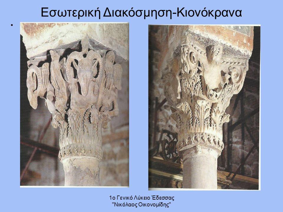1ο Γενικό Λύκειο Έδεσσας Νικόλαος Οικονομίδης Εσωτερική Διακόσμηση-Κιονόκρανα.