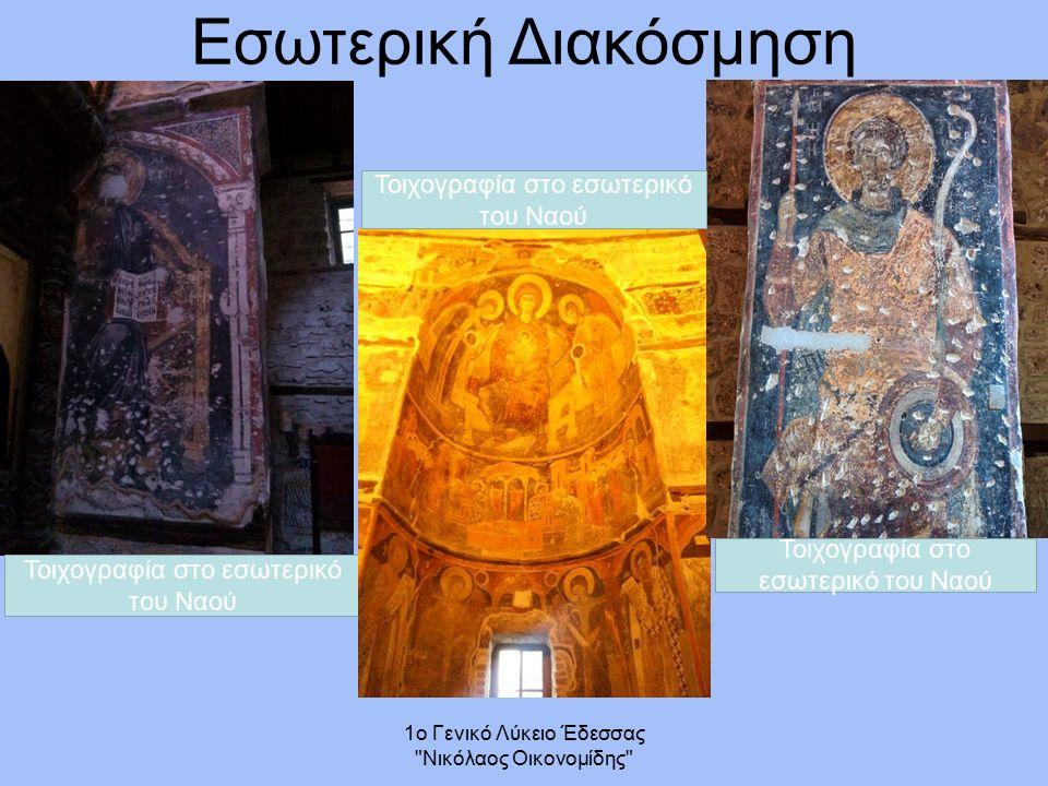 Εσωτερική Διακόσμηση 1ο Γενικό Λύκειο Έδεσσας Νικόλαος Οικονομίδης Τοιχογραφία στο εσωτερικό του Ναού