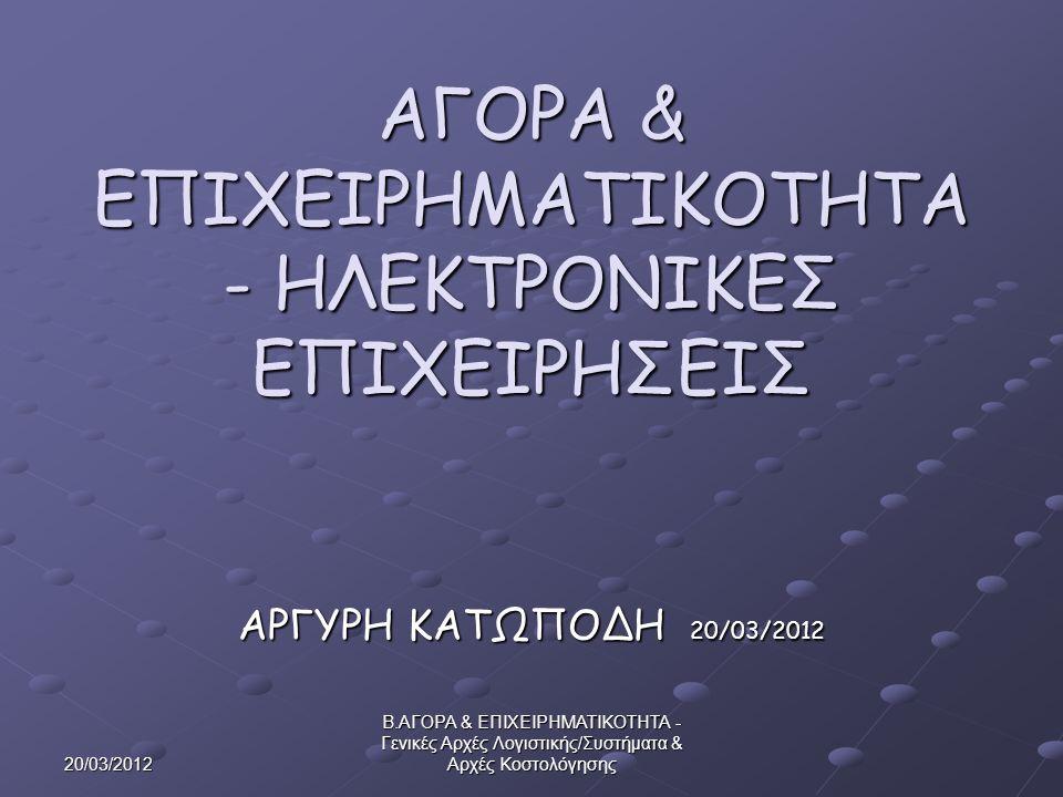 20/03/2012 Β.ΑΓΟΡΑ & ΕΠΙΧΕΙΡΗΜΑΤΙΚΟΤΗΤΑ - Γενικές Αρχές Λογιστικής/Συστήματα & Αρχές Κοστολόγησης ΑΡΓΥΡΗ ΚΑΤΩΠΟΔΗ 5.