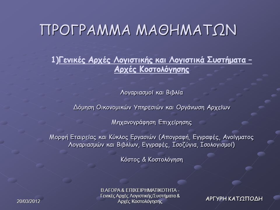 20/03/2012 Β.ΑΓΟΡΑ & ΕΠΙΧΕΙΡΗΜΑΤΙΚΟΤΗΤΑ - Γενικές Αρχές Λογιστικής/Συστήματα & Αρχές Κοστολόγησης Βασικές λογιστικές αρχές.