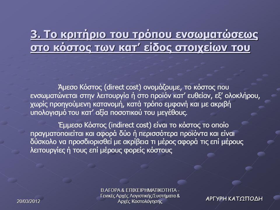 20/03/2012 Β.ΑΓΟΡΑ & ΕΠΙΧΕΙΡΗΜΑΤΙΚΟΤΗΤΑ - Γενικές Αρχές Λογιστικής/Συστήματα & Αρχές Κοστολόγησης ΑΡΓΥΡΗ ΚΑΤΩΠΟΔΗ 3.