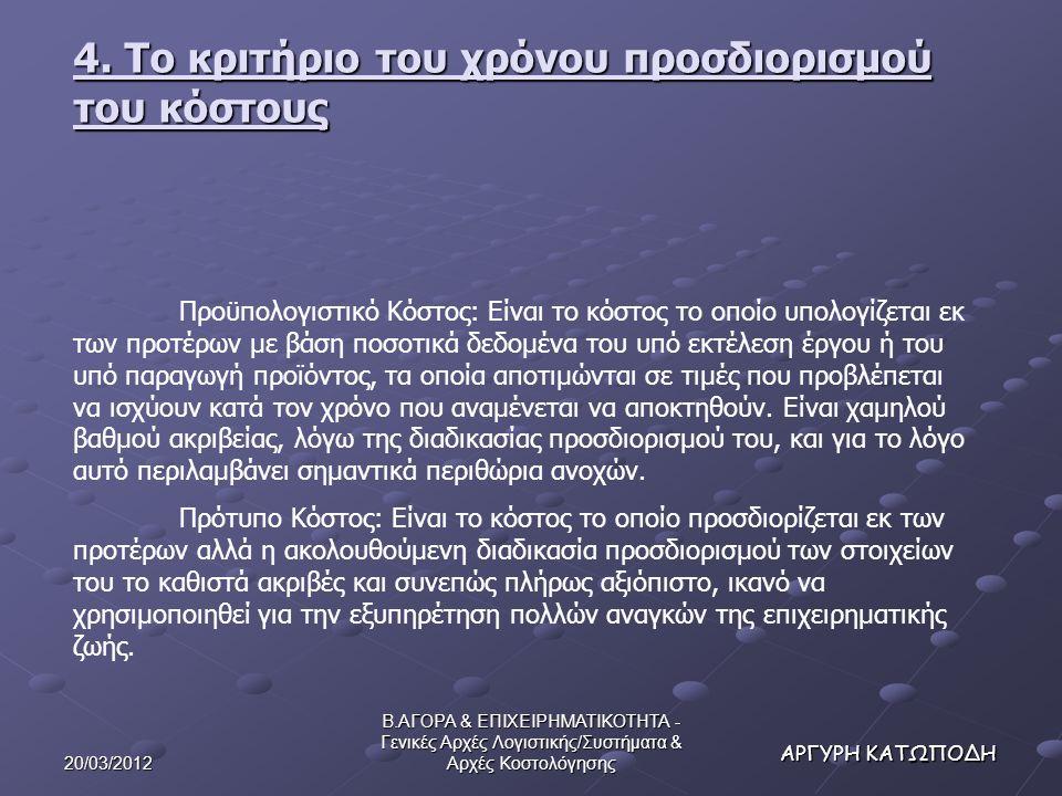 20/03/2012 Β.ΑΓΟΡΑ & ΕΠΙΧΕΙΡΗΜΑΤΙΚΟΤΗΤΑ - Γενικές Αρχές Λογιστικής/Συστήματα & Αρχές Κοστολόγησης ΑΡΓΥΡΗ ΚΑΤΩΠΟΔΗ 4.