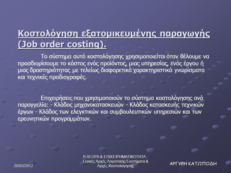 20/03/2012 Β.ΑΓΟΡΑ & ΕΠΙΧΕΙΡΗΜΑΤΙΚΟΤΗΤΑ - Γενικές Αρχές Λογιστικής/Συστήματα & Αρχές Κοστολόγησης ΑΡΓΥΡΗ ΚΑΤΩΠΟΔΗ Κοστολόγηση εξατομικευμένης παραγωγής (Job order costing).
