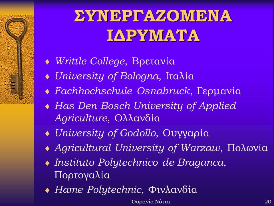 Ουρανία Νόττα20 ΣΥΝΕΡΓΑΖΟΜΕΝΑ ΙΔΡΥΜΑΤΑ  Writtle College, Βρετανία  University of Bologna, Ιταλία  Fachhochschule Osnabruck, Γερμανία  Has Den Bosch University οf Applied Agriculture, Ολλανδία  University οf Godollo, Ουγγαρία  Agricultural University οf Warzaw, Πολωνία  Instituto Polytechnico de Braganca, Πορτογαλία  Hame Polytechnic, Φινλανδία